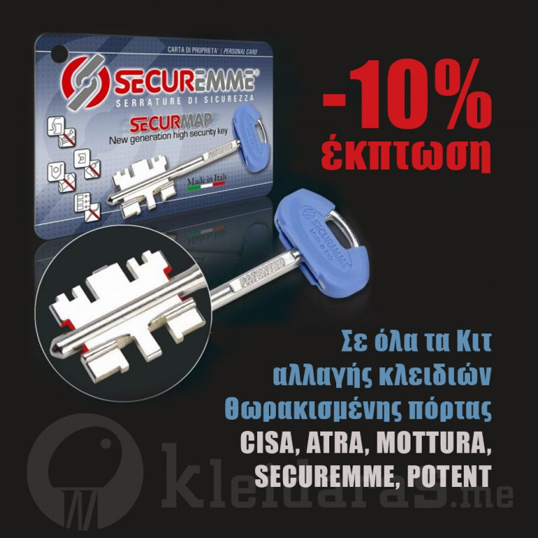 EsoterikiProsforon_KIT_ALLAGIS