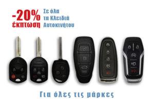 Προσφορά Κλειδιά Αυτοκίνητου - kleidaras.me